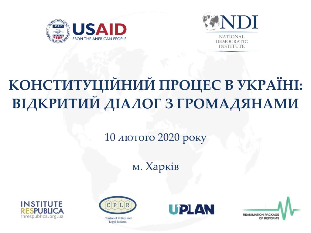 Конституційний процес в Україні: відкритий діалог з громадянами